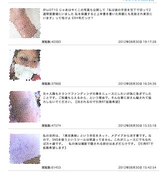 スクリーンショット(2012-08-31 0.22.31).png